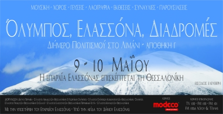 diimero9-10may