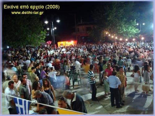 Πανηγύρι Δολίχης (αρχείο 2008)