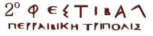2ο Περραιβική Τρίπολις