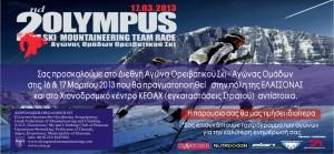 προσκληση 2013 Αγωνες