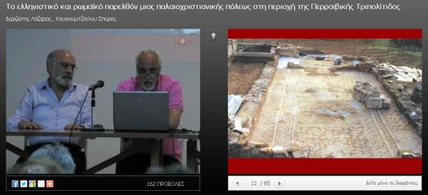 Παρουσίαση Αρχαιολογικών Ερευνών