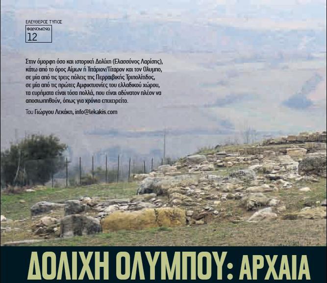 Δολίχη Ολύμπου: Αρχαία Νεκρόπολη Γιγάντων;