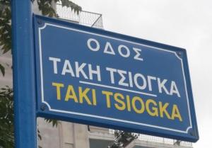 """Οδός """"Τάκη Τσιόγκα"""""""