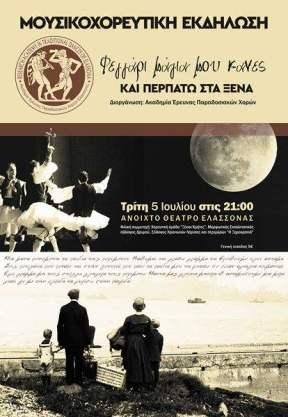 afissa-xorou-1-final-800x600